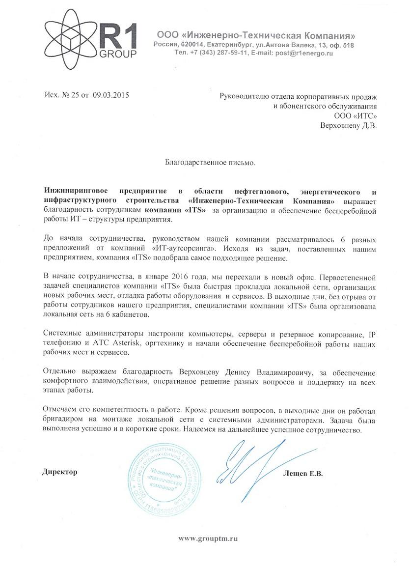 Отзыв о IT аутсорсинге в Москве