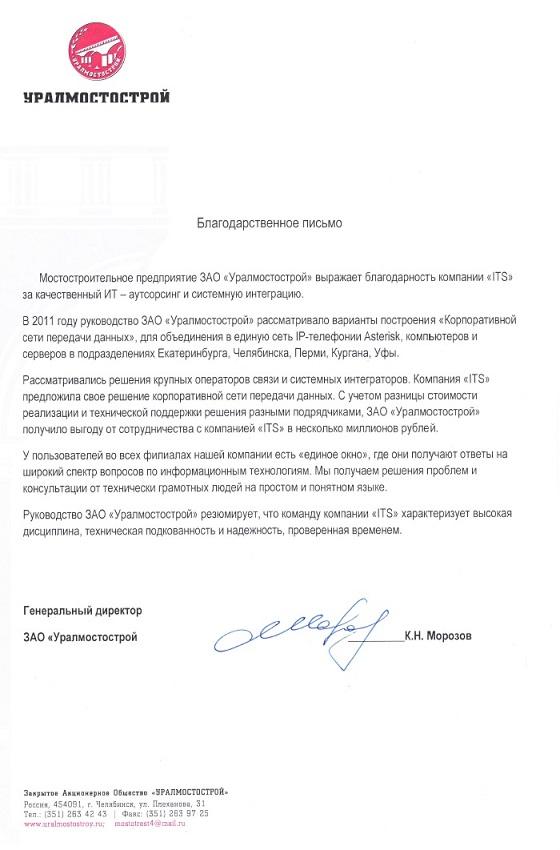 Отзыв об ИТ аутсорсинге Москва Мостотряд