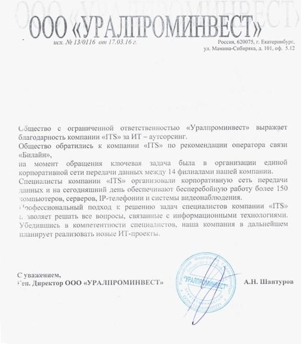 Отзыв об ИТ аутсорсинге в Москва АН