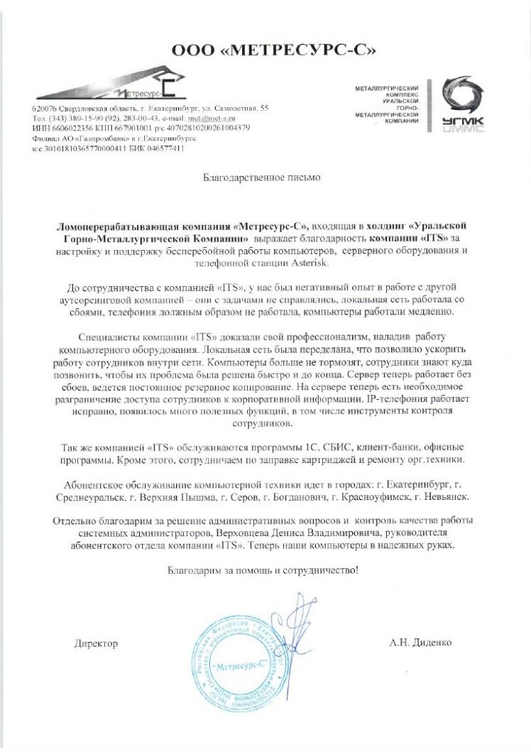 Отзыв об ИТ аутсорсинге УГМК Москва