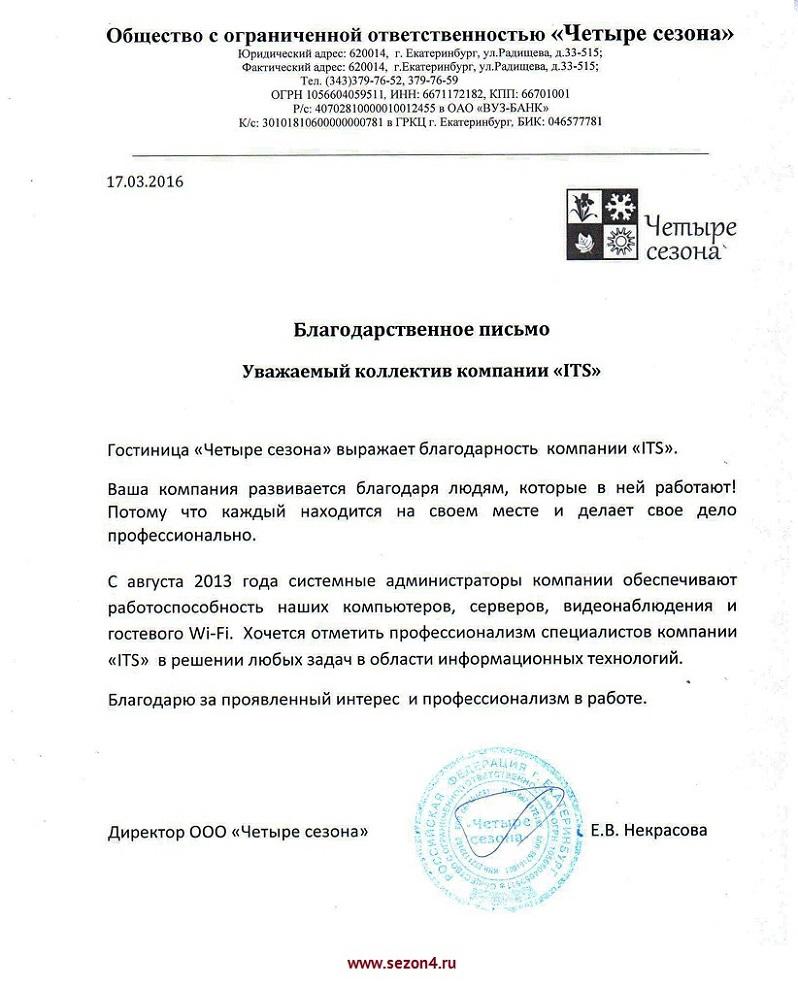 Отзыв об ИТ аутсорсинге гостиницы Москва