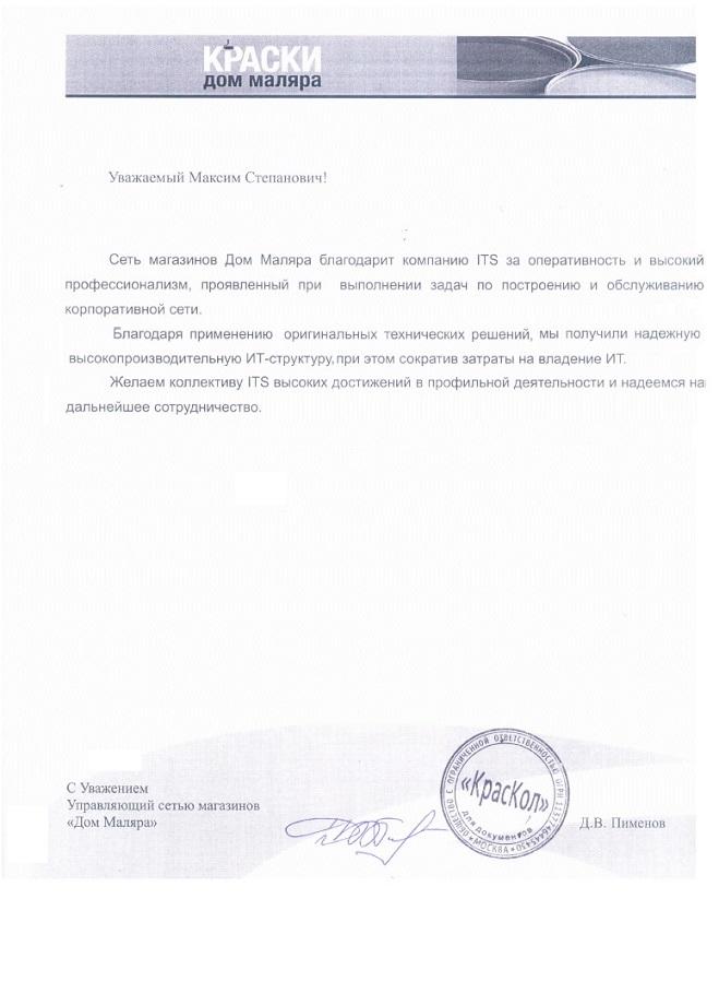 Отзыв об ИТ аутсорсинге в Москве Краскол