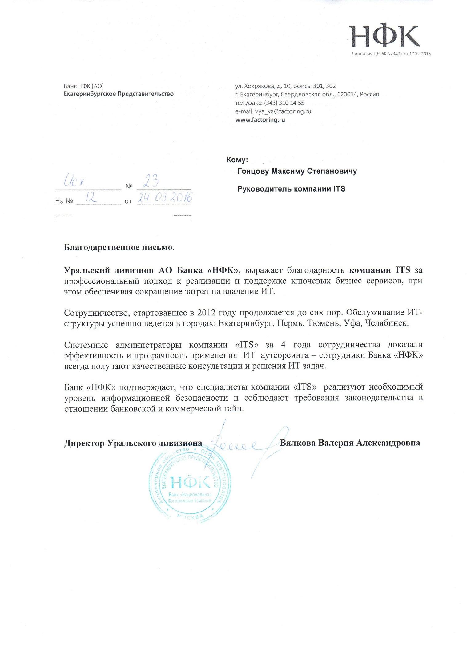 Отзыв об ИТ аутсорсинге ПАО НФК Москва