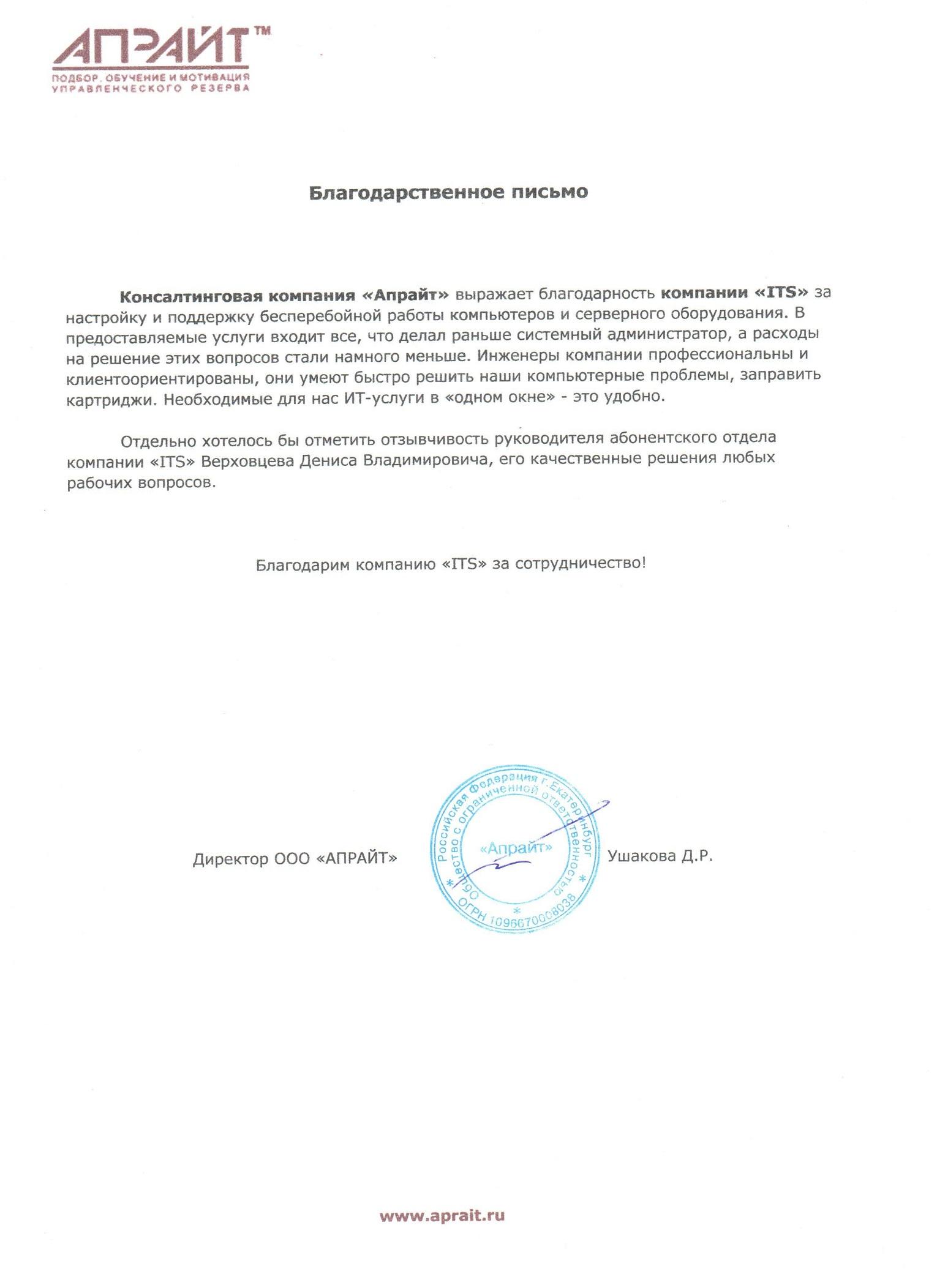 Отзыв об Ай ти аутсорсинге Москва