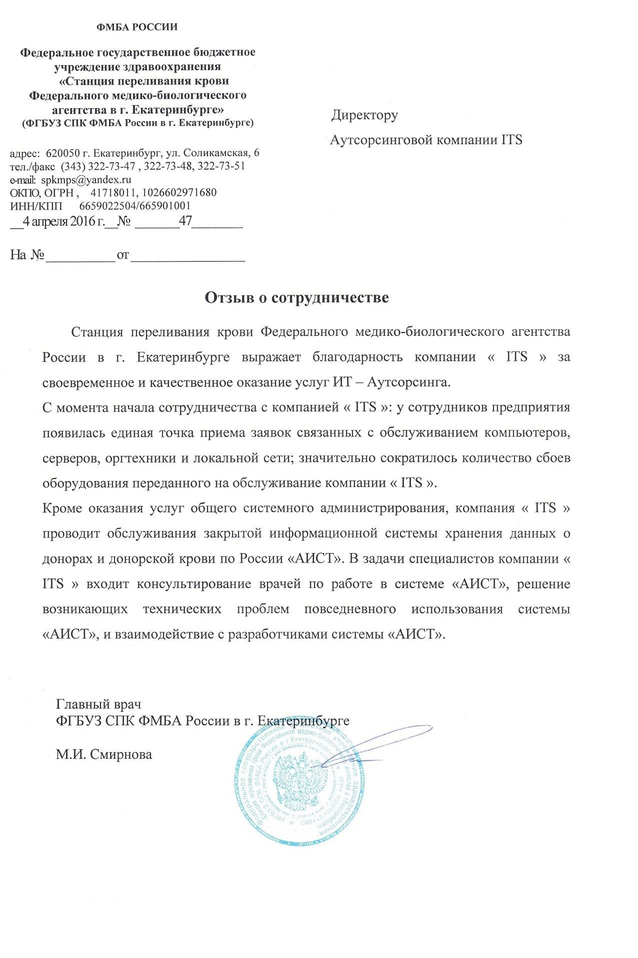 СПК Отзыв об IT аутсорсинге Москва