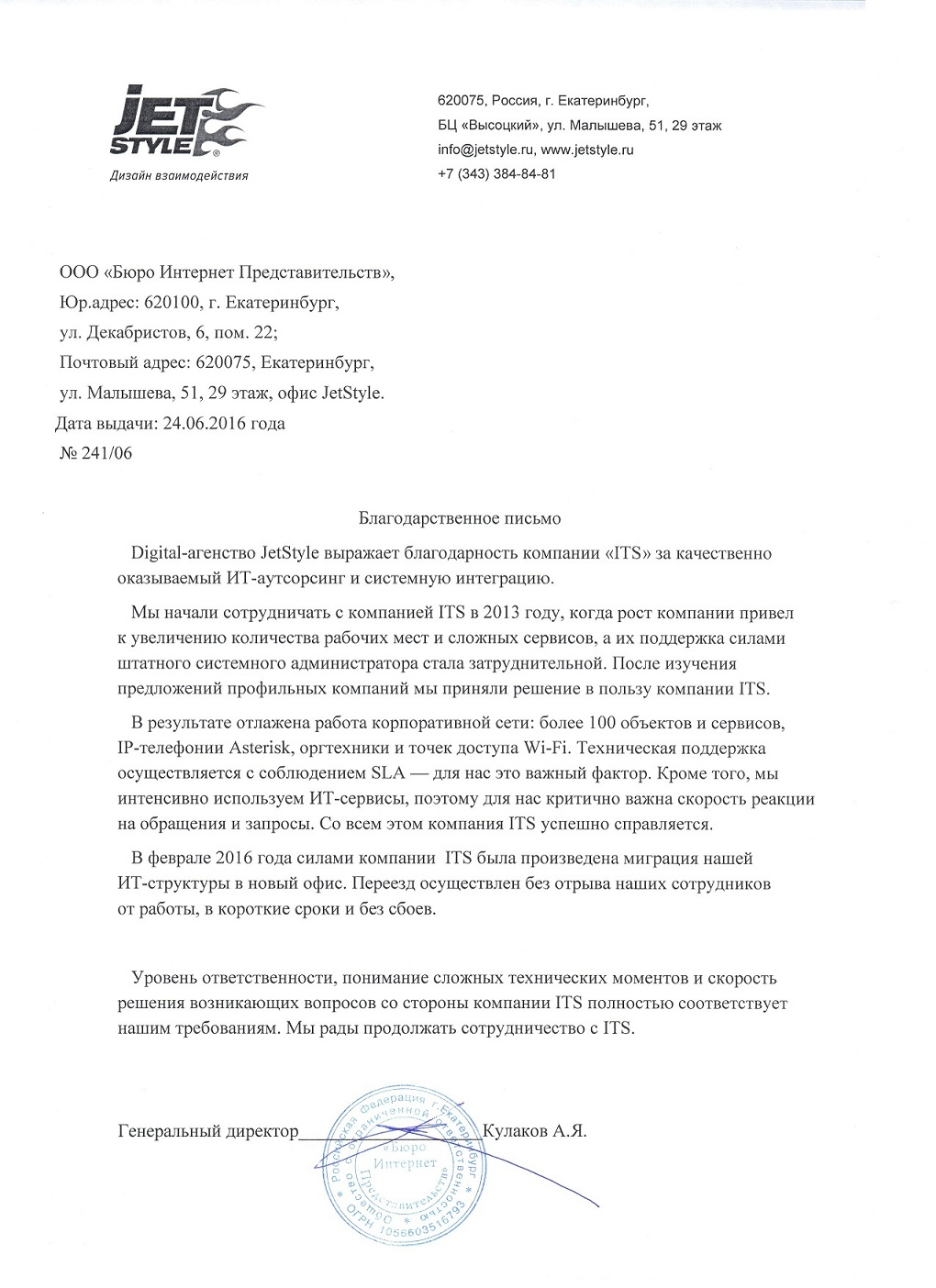 Отзыв об ИТ аутсорсинге БИП Москва